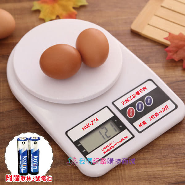 【我們網路購物商城】天瓶工坊-3公斤電子秤 SF-400電子秤 料理秤 平台式按鍵電子秤 電子秤 3公斤