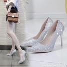 高跟鞋水晶婚鞋網紅法式少女高跟鞋女性感細跟婚紗伴娘尖頭亮片單鞋銀色 coco