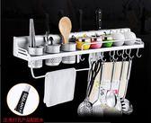 太空鋁廚房置物架壁掛免打孔收納刀架掛件廚具用品調味品調料架子igo 晴光小語