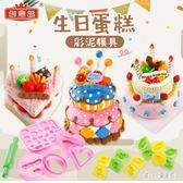 黏土玩具 兒童彩泥橡皮泥模具工具套裝做蛋糕的玩具無毒粘土手工男孩3歲 CP2574【甜心小妮童裝】
