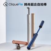 Clique Fie Glitter 時尚鋁合自拍棒 附藍芽遙控器