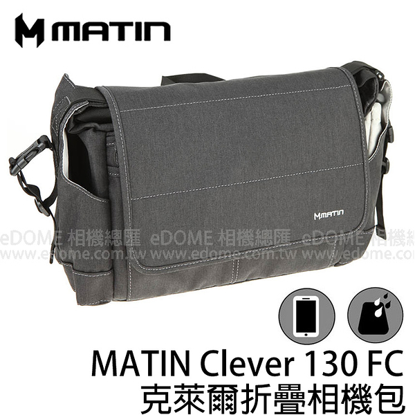 MATIN Clever 130 FC 克萊爾 側背相機包 碳灰色 (24期0利率 免運 立福公司貨) 摺疊包 可放平板 M-10063