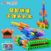 奧宇子彈頭積木塑料拼插裝幼兒園男女孩寶寶兒童玩具3-6周歲批發