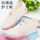 洞洞鞋 塑料護士鞋內增高涼鞋坡跟厚底鏤空...