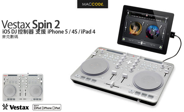 Vestax Spin2 USB MIDI & iOS DJ 控制器 支援 iPhone 5S / 5 / 4S / iPad 4 免運費