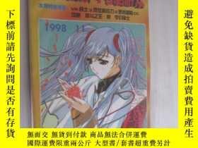 二手書博民逛書店電子遊戲與電腦遊戲罕見1998年 第11期Y19945