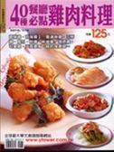 (二手書)40種餐廳必點雞肉料理