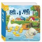 《【華碩文化】世界童話立體繪本書 → 醜...