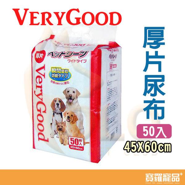 VeryGood 尿布(45*60cm)-50入【寶羅寵品】
