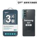 【GOR保護貼】Samsung 三星 S21 5G 後鏡頭 鋼化玻璃鏡頭保護貼 3片裝 s215g