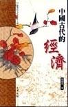 二手書博民逛書店 《中國古代的經濟》 R2Y ISBN:9576686369│張國風