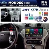 【JHY】2008~12年FORD MONDEO恆溫空調專用 10吋K77H安卓機*導航+ZLlink*高速8核4+64G