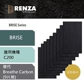 【南紡購物中心】Renza活性碳濾網 適用Brise C200 可替代Breathe Carbon 一盒9片裝 空氣清淨機 濾芯
