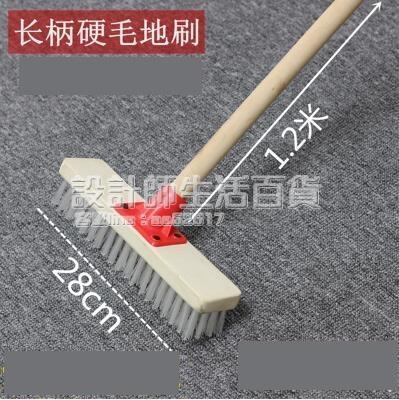 清潔刷 地刷硬毛大號衛生間廚房洗地刷子清潔刷瓷磚木質浴室戶外地板長柄 NMS設計師生活百貨