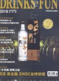 DRINKS.FUN TAIWAN 品酩誌 秋季號/2018