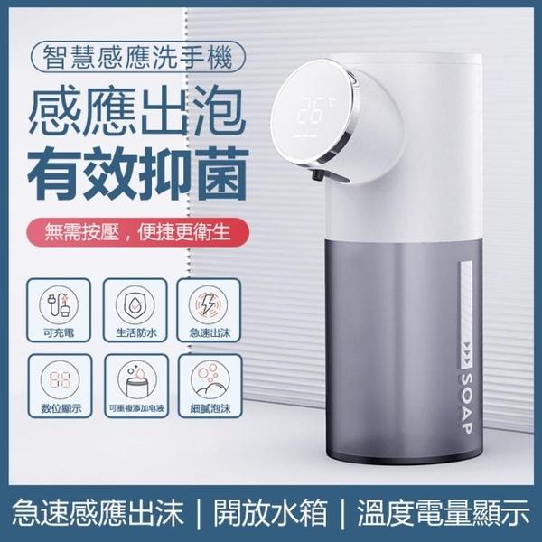 【24h現貨】自動洗手機充電智慧感應泡沫洗手液機皂液器家用電動洗手液大容量