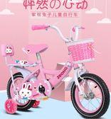 兒童自行車 兒童自行車2-5-6-7-8-9-10歲女孩小孩腳踏單車3寶寶4女童車公主款 DF免運 艾維朵