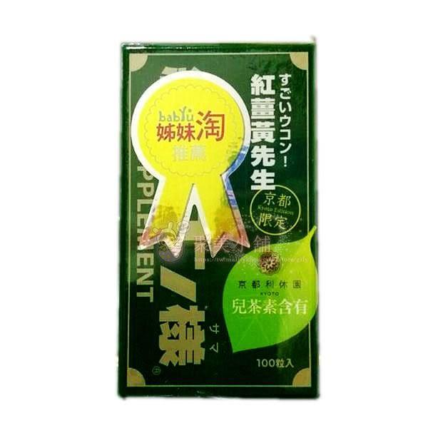 babyou 姊妹淘 紅薑黃先生 京都限定版 100粒/瓶 (紅薑黃+兒茶素)【聚美小舖】