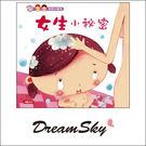 性別小繪本 女生小祕密 (精裝) (附CD) Dreamsky