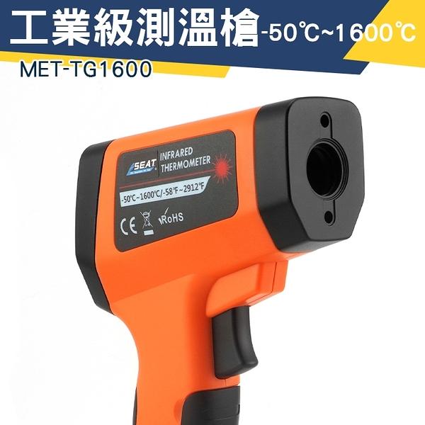 「儀特汽修」工業測溫槍 雷射紅外線測溫槍 油溫水溫冷氣 感應測溫儀 MET-TG1600