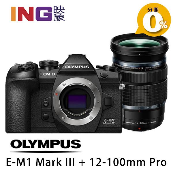 【24期0利率】送2千禮券+原電 Olympus E-M1 Mark III+12-100mm Pro 元佑公司貨 眼控對焦/星空AF
