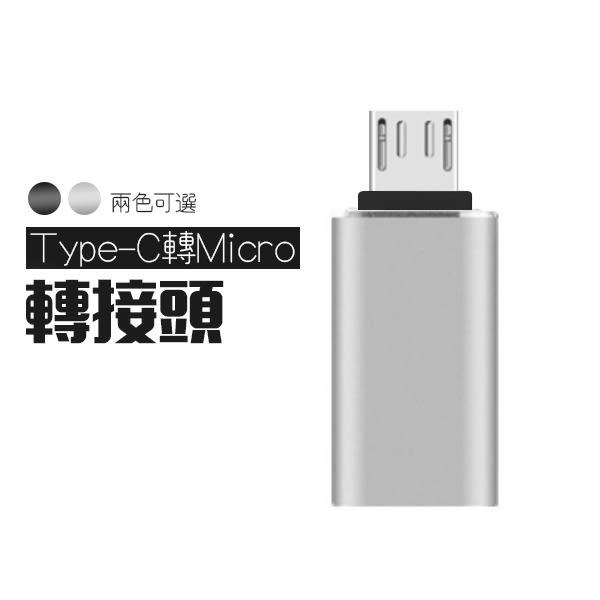 Type-C 轉 Micro USB 轉接頭 鋁合金 轉換頭 安卓轉接器 傳輸 充電 兩色可選