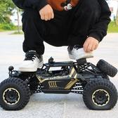合金版特大號遙控汽車越野車四驅充電高速攀爬大腳車男孩兒童玩具最低價YQS 小確幸生活館