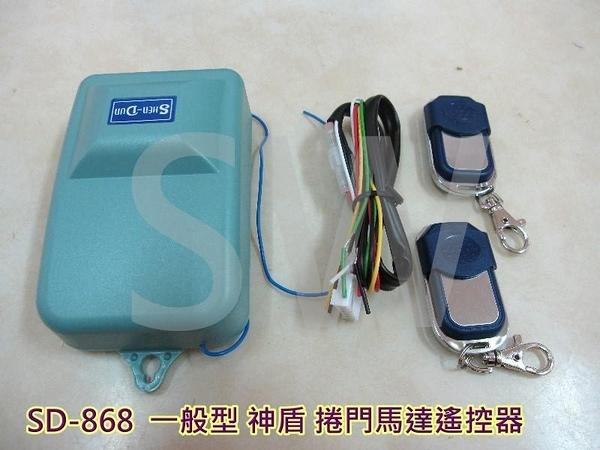 SD-868 電動鐵捲門遙控器 鐵卷門遙控器 基本款可更換各廠牌 捲門馬達 電動門遙控器 大門快速捲門