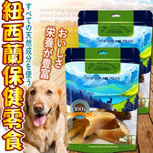 【zoo寵物商城】100%天然紐西蘭寵物點心》牛蹄-500g