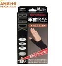 山田式護腕 手腕保護套 M 單入 適用尺寸16-18cm 左右手兼用型
