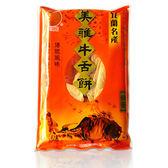 【美雅宜蘭餅】手工超薄-蜂蜜(大)X9包