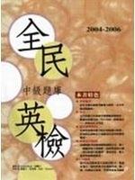 二手書博民逛書店 《2004-2006全民英檢中級題庫(3CD)》 R2Y ISBN:9572086936│蘇豔文