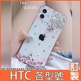 HTC U20 5G Desire21 20 pro 19s 19+ 12s U19e U12+ life 水晶皇冠 手機殼 水鑽殼 訂製