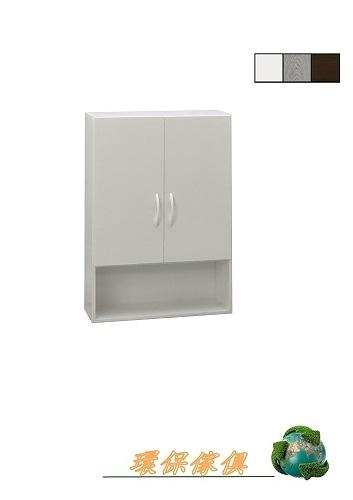 【環保傢俱】塑鋼浴室吊櫃.塑鋼置物櫃,塑鋼收納櫃287-16