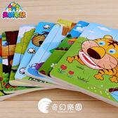 拼圖-9/16/20片木質拼圖幼兒童寶寶早教益智力2-3-4-6歲男女孩積木玩具-奇幻樂園