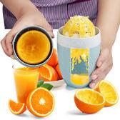 手動榨汁機橙汁檸檬壓汁機器家用簡易迷你學生榨果汁杯水果原汁機  智能生活館