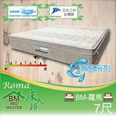 客約商品 床大師名床 進口純棉釋壓水冷膠獨立筒床墊 7尺雙人 (BM-羅馬)