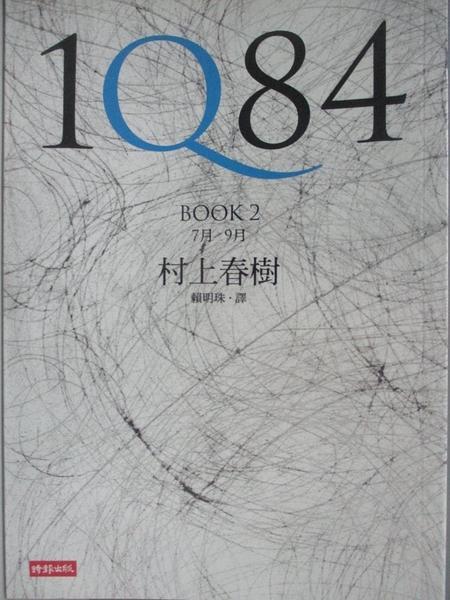 【書寶二手書T9/翻譯小說_APM】1Q84 Book2_村上春樹