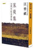 茱萸集(30周年紀念新版)