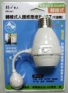 《鉦泰生活館》轉接式人體感應燈頭E27(可旋轉)PR-061