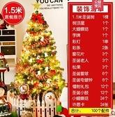 24小時現貨 聖誕裝飾品聖誕節禮物聖誕節裝飾聖誕樹套餐1.8米家用1.5米聖誕樹 現貨