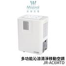 美寧Mistral最強級移動式冷氣 JR-AC6MT(D)