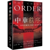 中華秩序:中原、世界帝國,與中國力量的本質