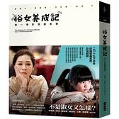 俗女養成記(第一季影視劇本書)