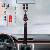 汽車掛件葫蘆桃木保平安符車飾品掛飾車內吊墜吊飾男高檔車載擺件 熊貓本