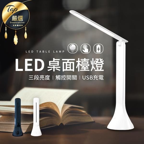 現貨!可折疊 觸控式LED書桌檯燈 三段調光 台燈 夜燈 立燈 閱讀燈 USB充電 護眼檯燈 #捕夢網