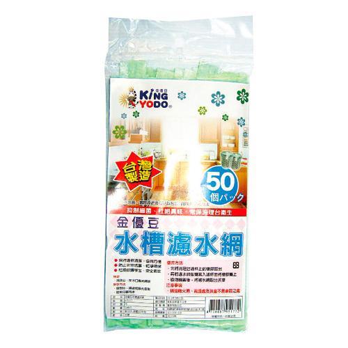 【買一送一】金優豆水槽濾水網(50入)【愛買】
