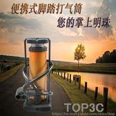 炫跡達 腳踏打氣筒便攜式自行車電動車摩托車汽車腳踩 充氣泵「Top3c」