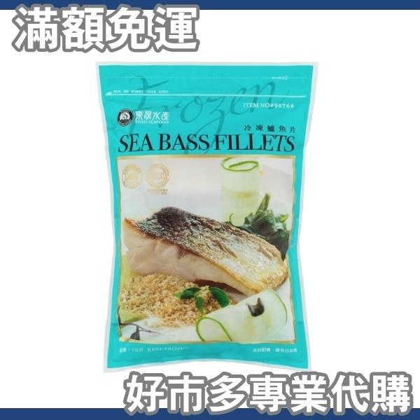 【免運費】【好市多專業代購】東晟 冷凍金目鱸魚排 1公斤 X 2入