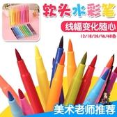 水彩筆 兒童軟頭水彩筆套裝24色小學生用36色彩筆幼兒園48色可洗畫筆 1色 交換禮物